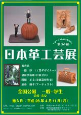 日本工芸展 2016年