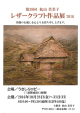 ・第39回 松山芙美子 レザークラフト作品展2016