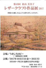 ・第40回 松山芙美子 レザ−クラフト作品展2017