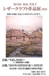 第41回 松山芙美子 レザ-クラフト作品展2018