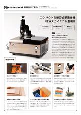 コンパクトサイズの革すき機