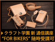 FOR BIKERS